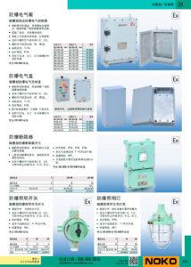 NOKO 电气箱 电器箱 电器盒